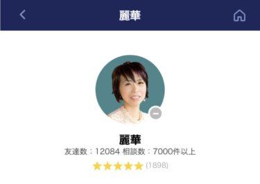 【麗華先生】LINEトーク占いで無料鑑定!1800件以上の口コミから徹底調査!