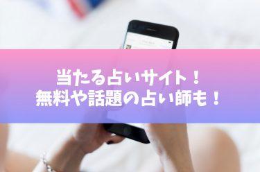 【2021年最新版】当たる占いサイト!人気口コミランキングTOP10!
