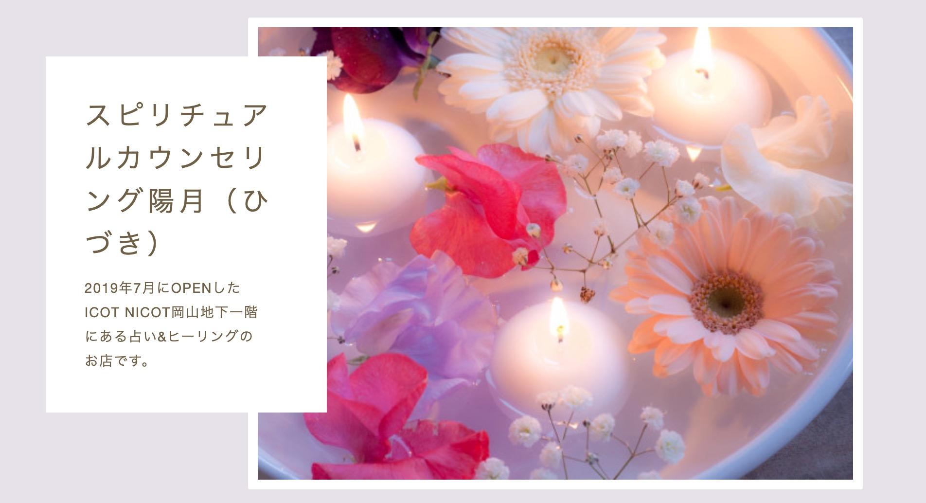 スピリチュアルカウンセリング陽月(ひづき)