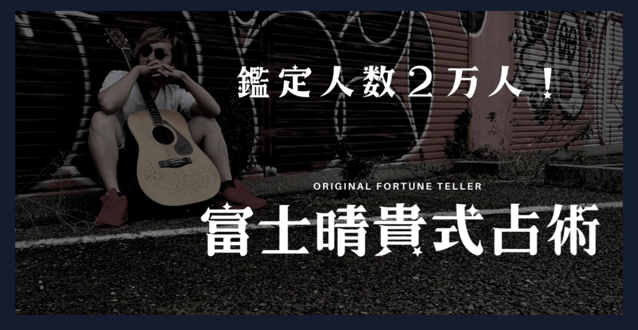 富士晴貴式占術ホームページ画像