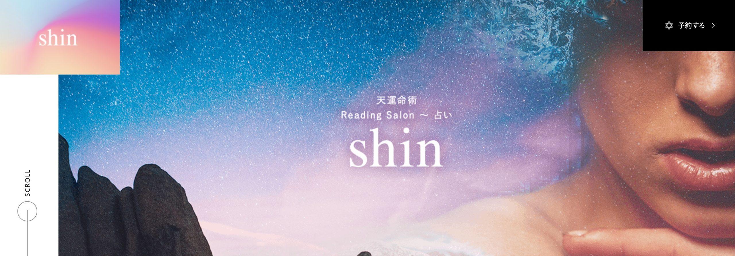 広尾占い ReadingSalan~占い shin
