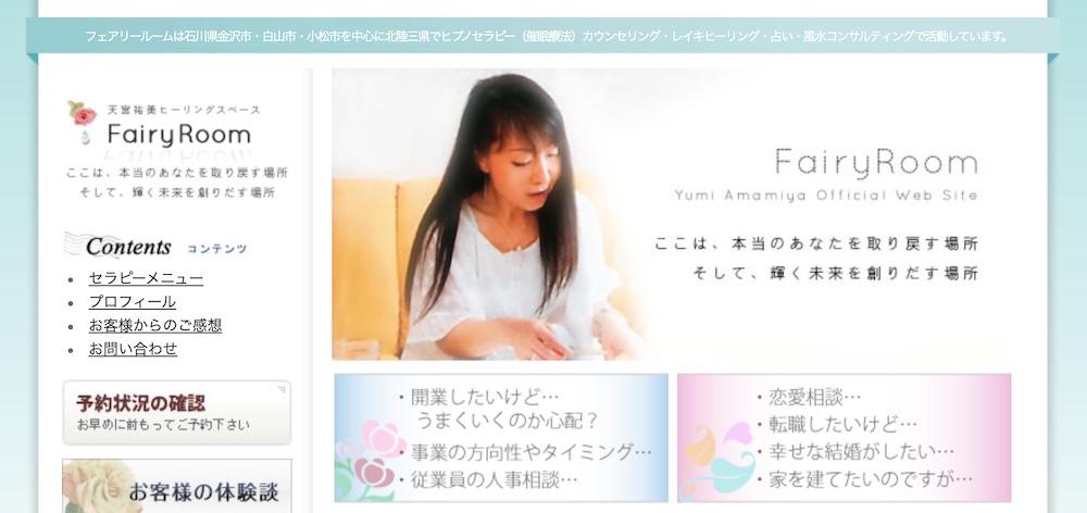 石川県で当たると人気の占い店フェアリールーム