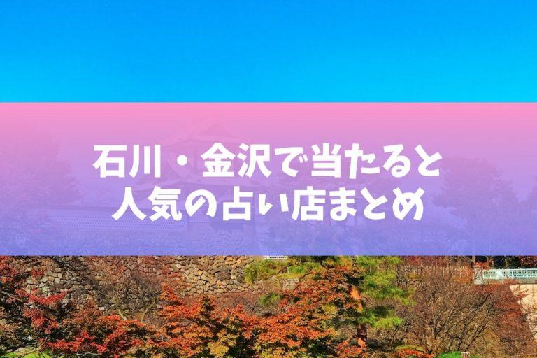 石川・金沢で当たると人気の占い店