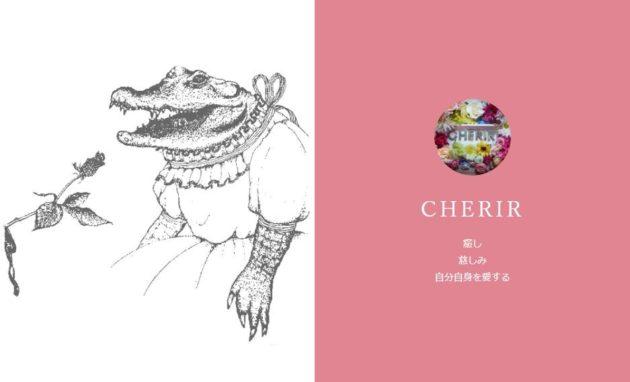 salon Cherir(シェリール)のトップ画像