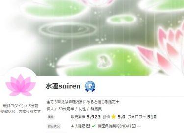 ココナラ【水蓮suiren先生】の占いは当たる?口コミ・評判についても