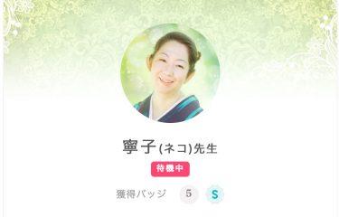 SATORI(サトリ)【寧子(ネコ)先生】の占いは当たる?口コミ・評判についても