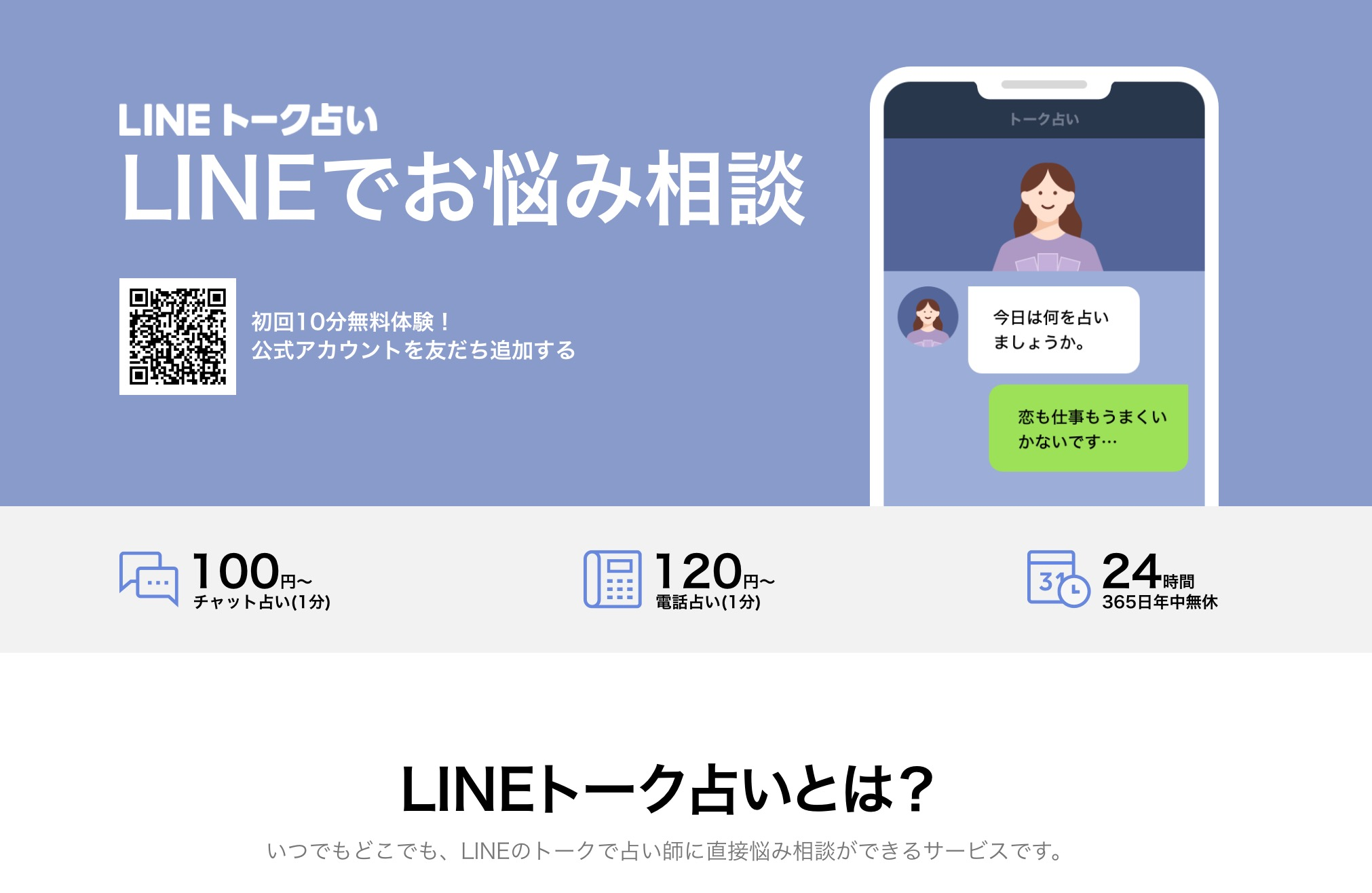 LINEトーク占いTOP