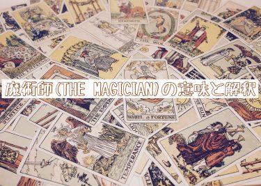 タロットカード【魔術師(マジシャン)】の意味!恋愛/仕事/問題などの解釈も