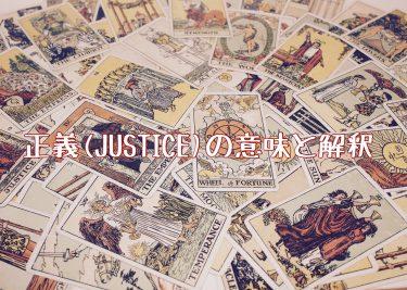 タロットカード【正義(ジャスティス)】の意味!恋愛/仕事/問題などの解釈も