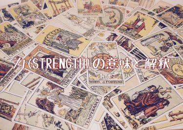 タロットカード【力(ストレングス)】の意味!恋愛/仕事/問題などの解釈も