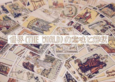 タロットカード【世界(ザ・ワールド)】の意味!恋愛/仕事/問題などの解釈も