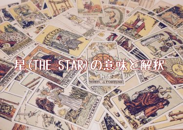 タロットカード【星(スター)】の意味!恋愛/仕事/問題などの解釈も