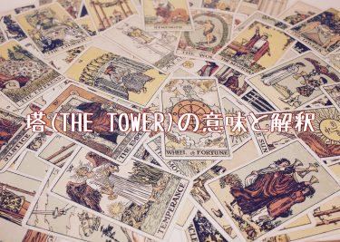 タロットカード【塔(ザ・タワー)】の意味!恋愛/仕事/問題などの解釈も