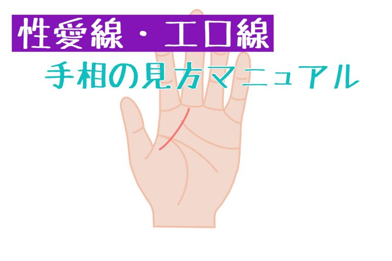 性愛線TOP