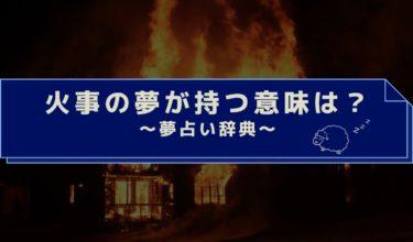 夢占い|火事の夢の意味は?消す・助けるなどの場面や場所や行動まとめ