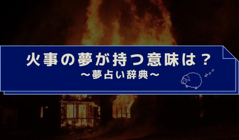 夢占い 火事
