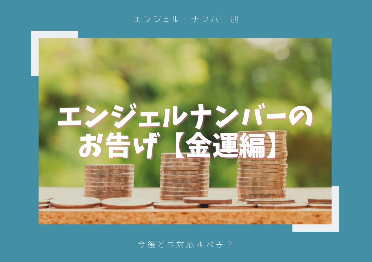 エンジェルナンバー メッセージ 意味 金運 お金