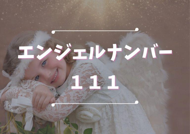 エンジェルナンバー111 意味 メッセージ