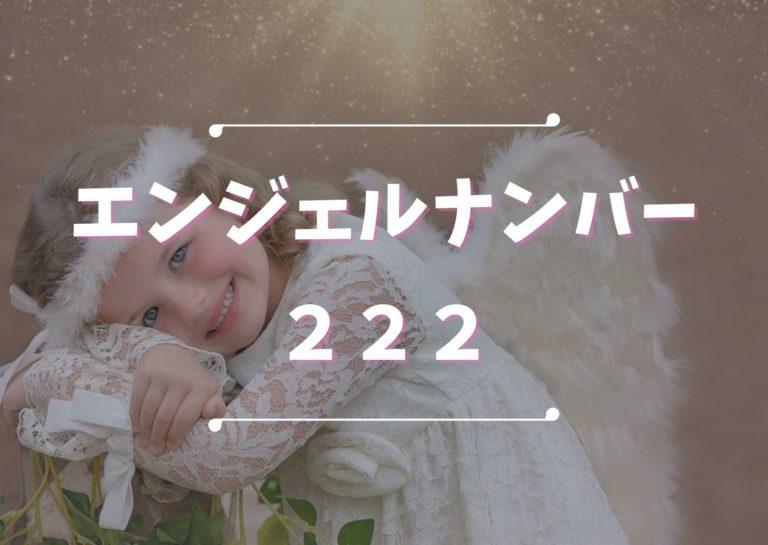 エンジェルナンバー 222 意味 メッセージ