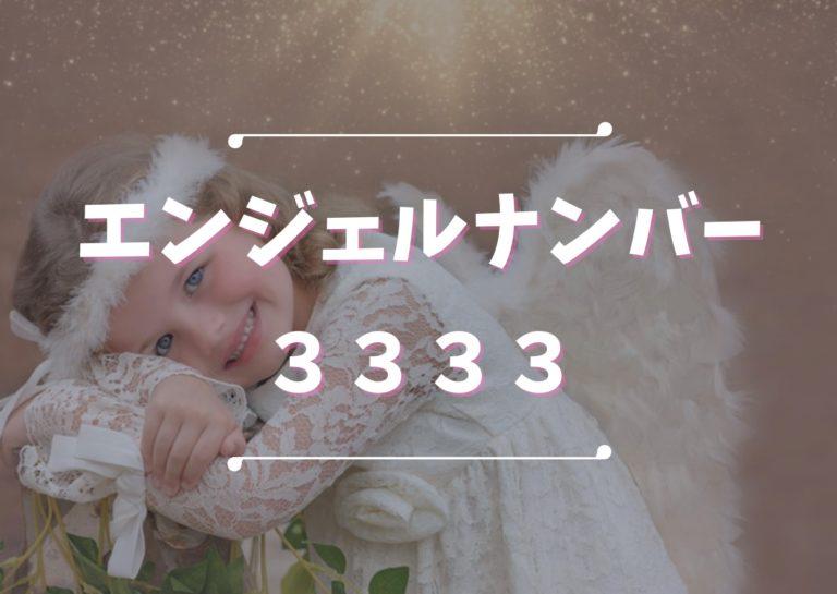 エンジェルナンバー3333とは