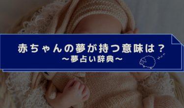 夢占い|赤ちゃんが出るのは吉夢?抱っこや泣いたりなど行動別の意味まとめ!