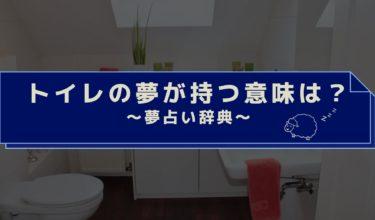 夢占い|トイレの夢は健康運や金運のサイン?細かい意味や注意点も!