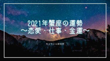 2021年版|蟹(かに)座の運勢と性格まとめ!恋愛運・仕事運・金運など