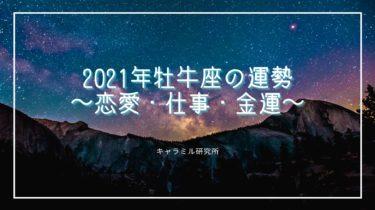 2021年版|牡牛(おうし)座の運勢と性格まとめ!恋愛運・仕事運・金運など