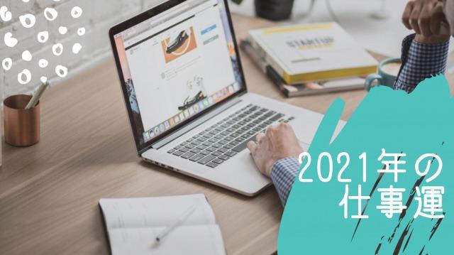 占星術 仕事運 2021年 運勢