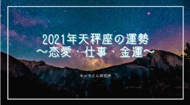 2021年版|天秤(てんびん)座の運勢と性格まとめ!恋愛運・仕事運・金運など