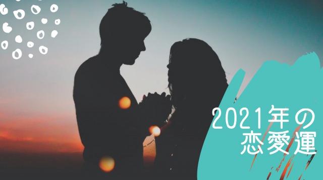 占星術 恋愛運 2021年 運勢