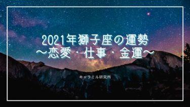 2021年版|獅子(しし)座の運勢と性格まとめ!恋愛運・仕事運・金運など