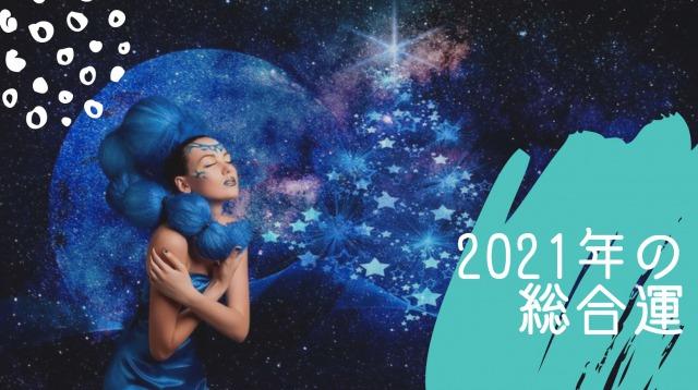 占星術 総合運 2021年 運勢