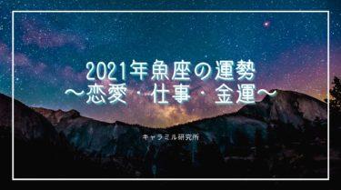 2021年版|魚(うお)座の運勢と性格まとめ!恋愛運・仕事運・金運など