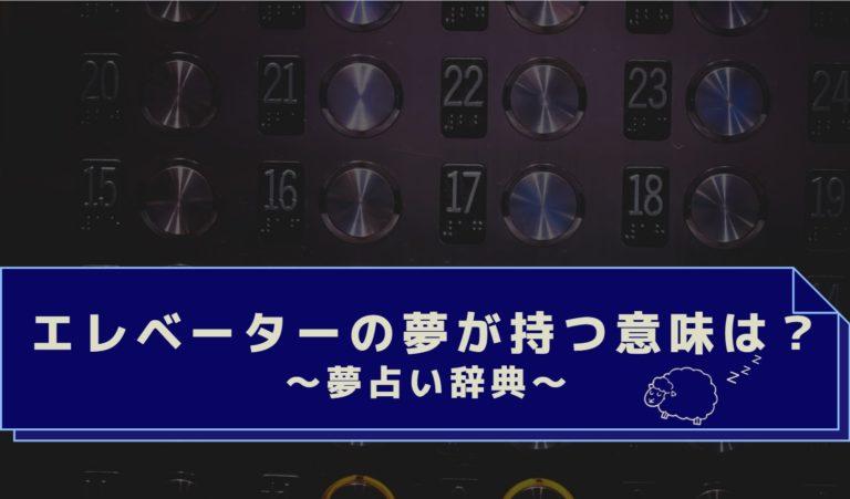 夢占いエレベーターの意味