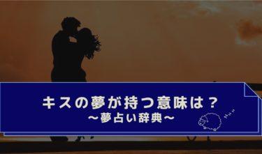 夢占い|キスの相手は彼?同性・上司・キスする相手で違う夢の意味は?