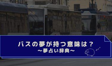 夢占い|バス事故の夢は要注意!誰と乗っていた?行動で違うバスの夢の意味は?