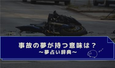 夢占い|誰の事故?乗り物・シチュエーション別で違う事故の夢の意味は?
