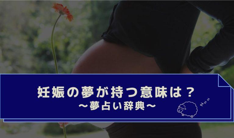 夢占い妊娠の意味