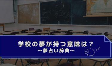 夢占い|教室で何してた?遅刻・掃除・迷子・行動で違う学校の夢の意味は?