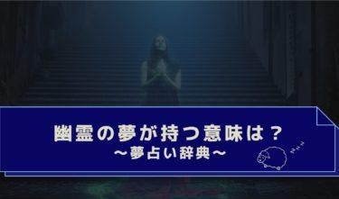 夢占い|怖い幽霊?退治する・逃げる・行動や場所で変わる幽霊の夢の意味は?