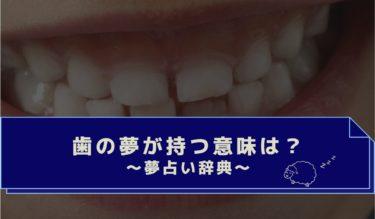 夢占い|誰の歯?奥歯・親知らず・部位でも変わる歯の夢の意味は?