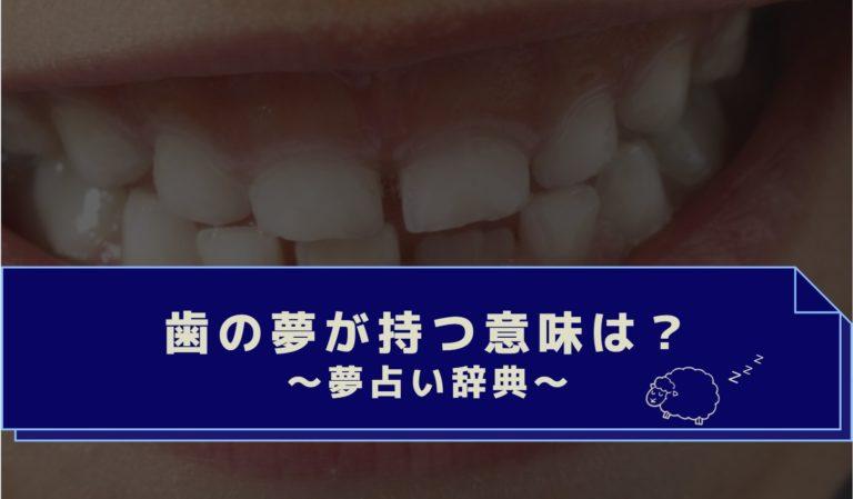 夢占い歯の意味