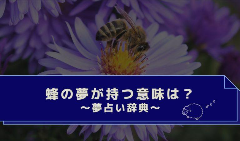 夢占い蜂の意味