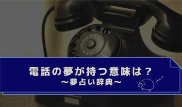 夢占い|誰と話していた?元カレ・知らない人・繋がらない電話の夢の意味は?
