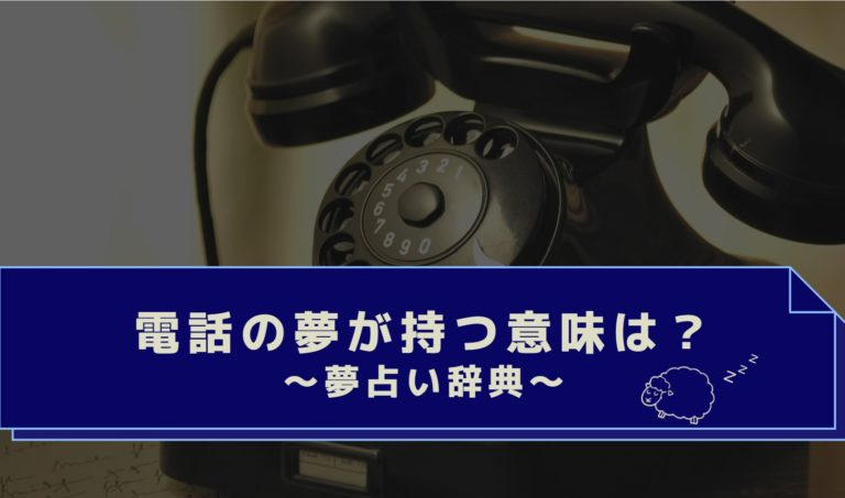 夢占い電話の意味