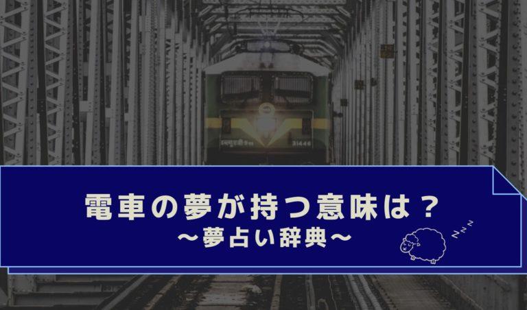 夢占い電車の意味
