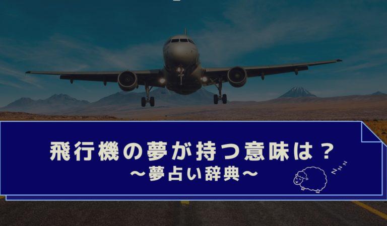 夢占い飛行機の意味