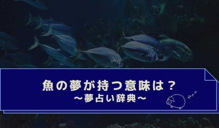 夢占い魚の意味