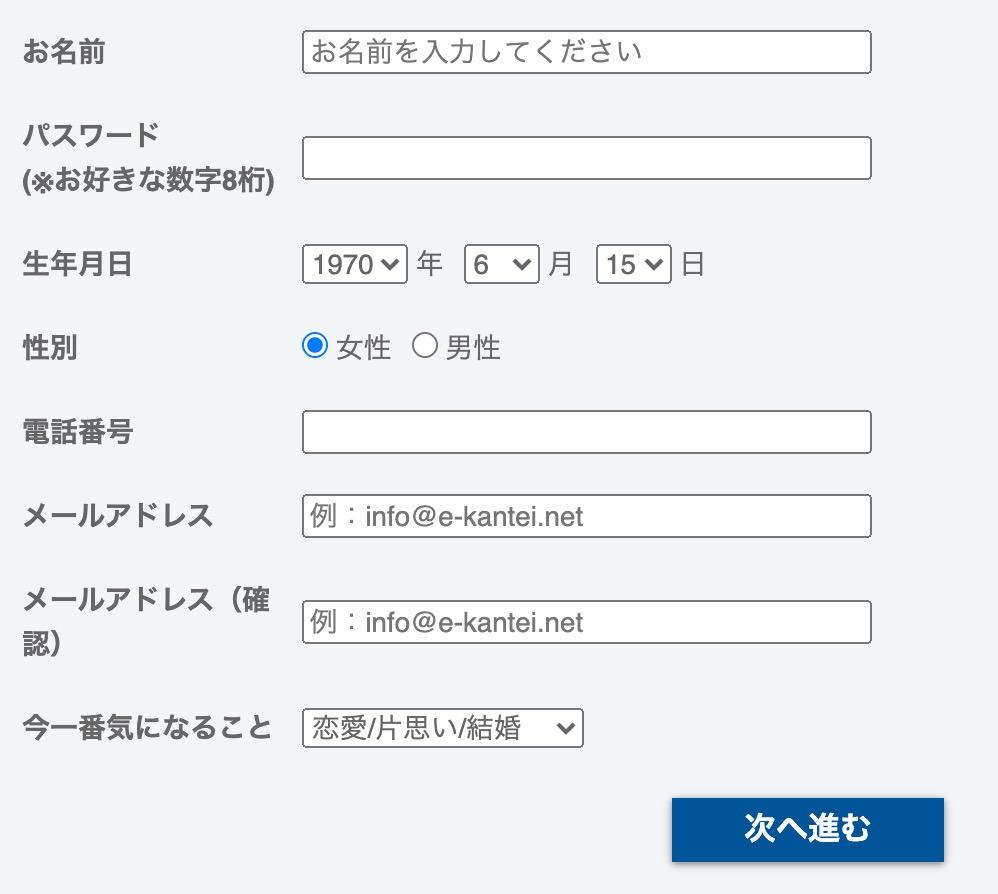 電話占いカリス登録方法2